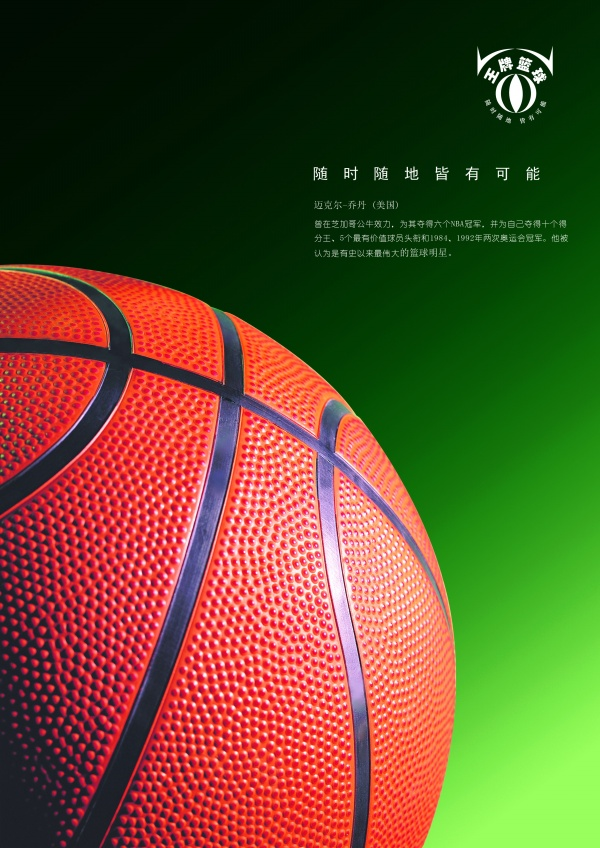 ACEs basketball PSD poster