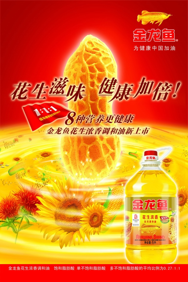 Arowana peanut cooking oil PSD poster