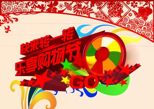Enjoy shopping festival promotion posters PSD design