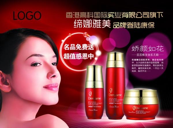 Enter NA Yami PSD skin care poster
