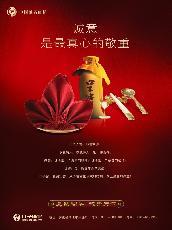 Kouzijiao liquor advertising material