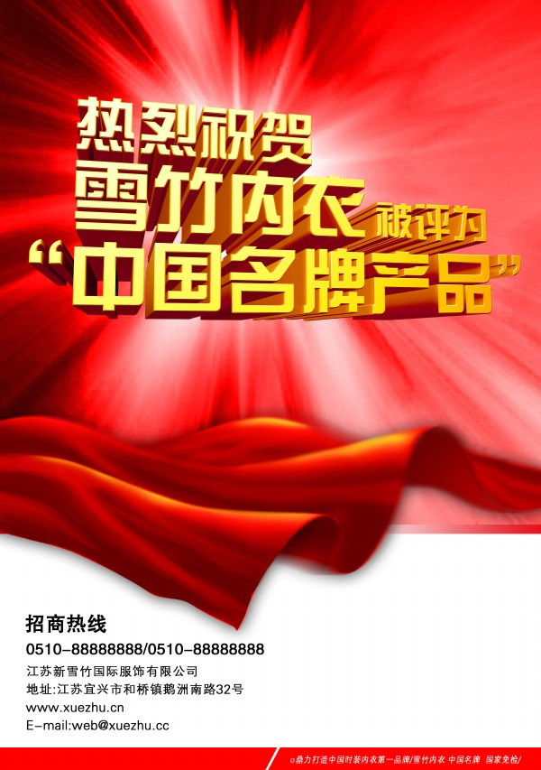 Merchants advertising posters PSD design