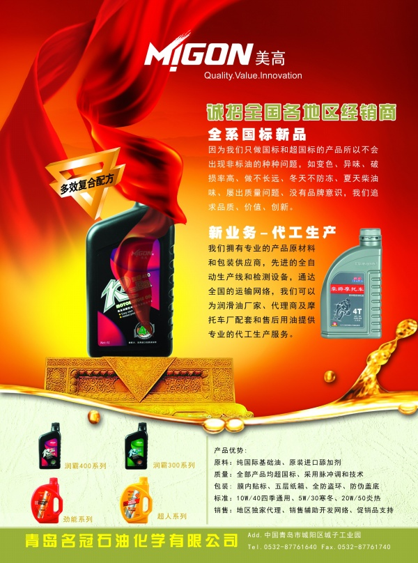 MGM lubricants posters PSD