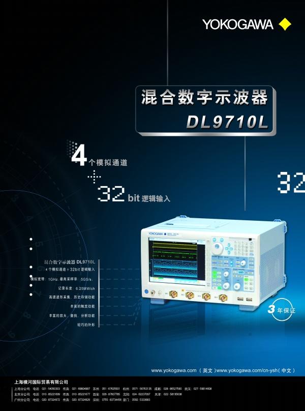 Mixed oscilloscope PSD advertising