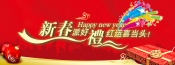 New year gift PSD promotional banners