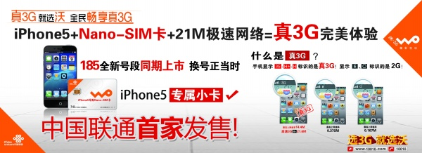 Unicom iPhone5 promotional publicity material