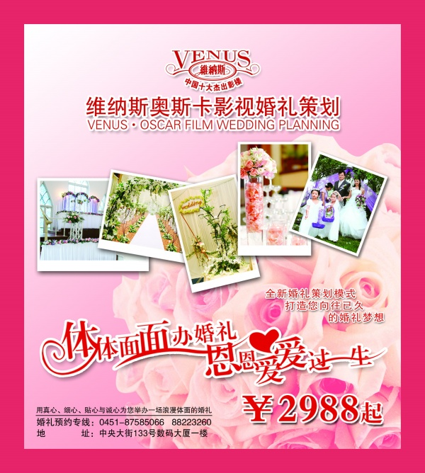 Wedding planning business publicity poster material