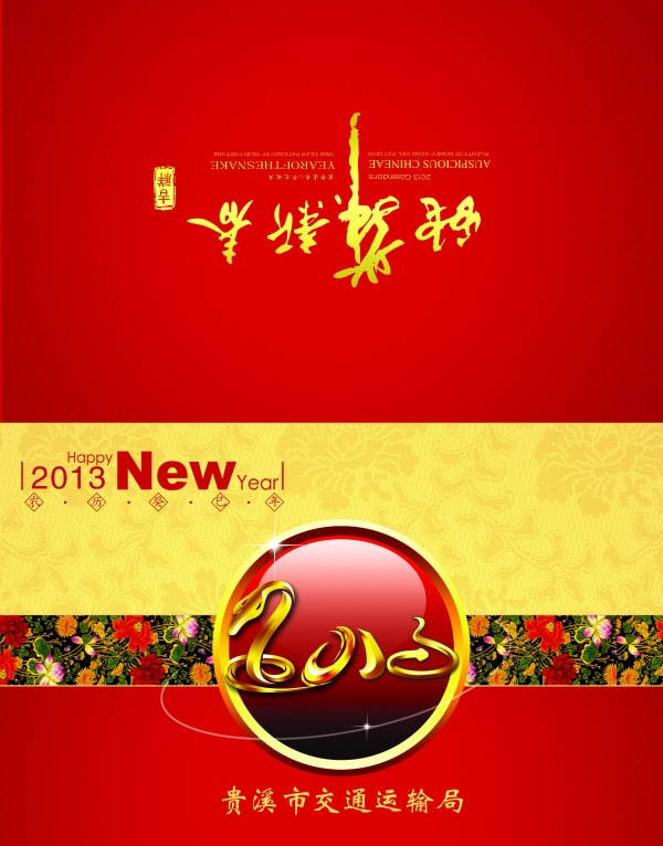 2013 new year greeting card PSD design template – New Year Greeting Card Template