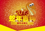 Auspicious year of the snake picture