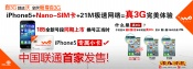 Unicom iPhone5 promotions promotional materials