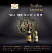 Wine advertisement source files