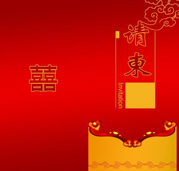 Invitation Card Background Design Vector Free Download